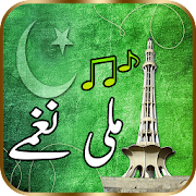 Milli Naghmay Pakistan Independence Day Songs Mp3