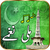 Milli Naghmay Pakistan Defence Day Songs Mp3