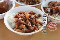 國榮肉燥飯