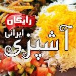 Ashpazi Free آشپزی رایگان 1.3