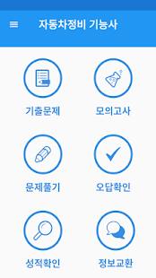 자동차정비기능사 - náhled
