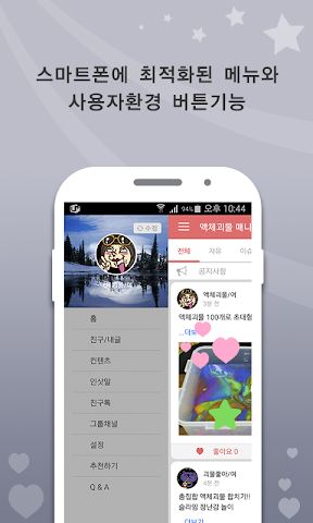 android 액괴매니아 Screenshot 22
