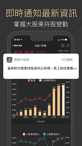 籌碼大股東 - 跟著大股東買股票 (查詢股權資料 籌碼流向趨勢圖 集保戶股權分散表 大股東籌碼查詢) screenshot 5