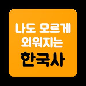 [무료] 나도 모르게 외워지는 한국사 앱 !
