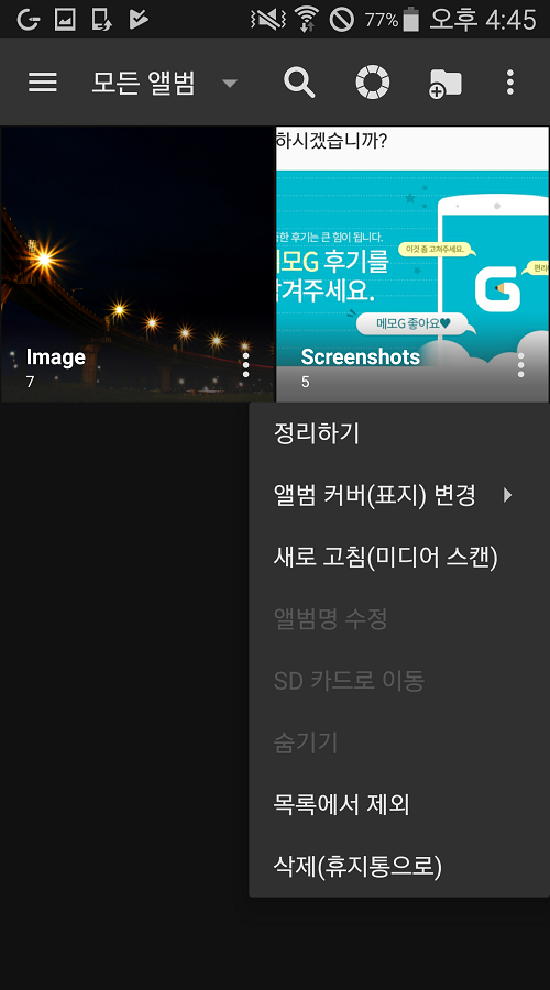 FOTO Gallery Screenshot 4
