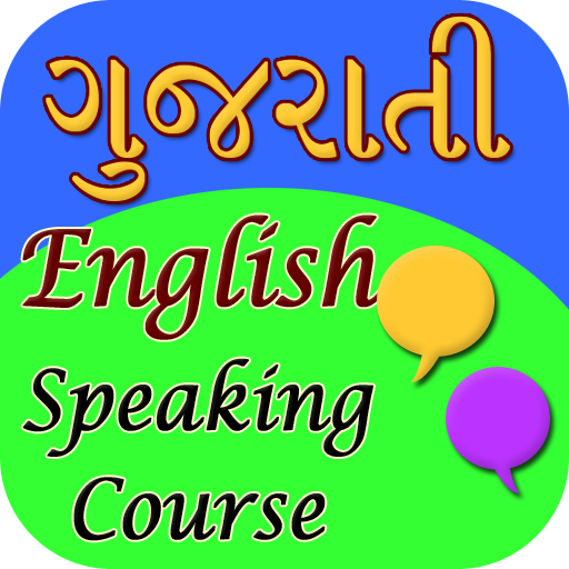 Gujrati english speaking cours
