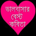 ভালবাসার বেস্ট কবিতা icon