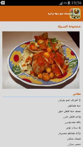 أشهر وصفات طبخ سريعة جزائرية