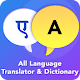 All Language Translation And Dictionary Download on Windows