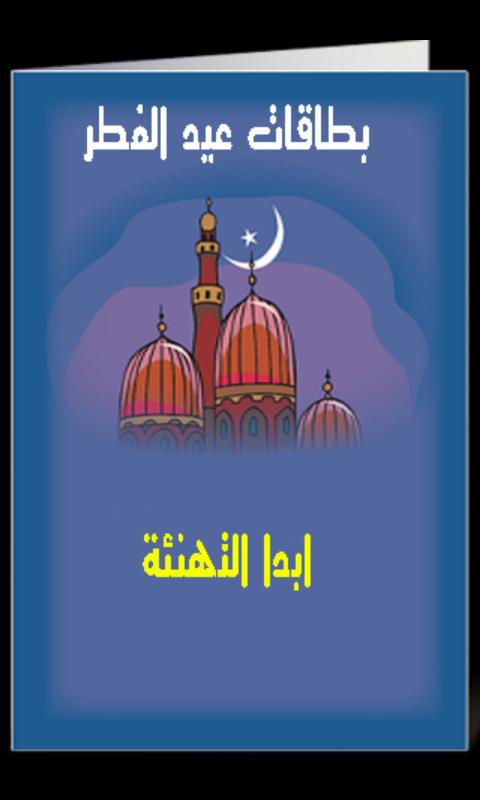 بطاقات عيد الفطر - screenshot