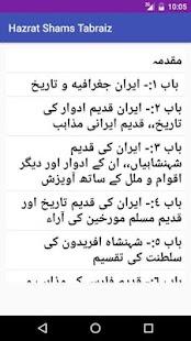 Hazrat Shah Shams Tabraiz (R.A - náhled