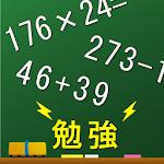 カスタム計算ドリル-暗算練習 Icon