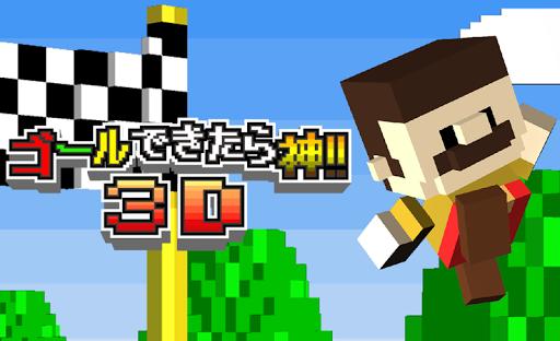 Impossible Goal 3D 4.0.0 Windows u7528 4