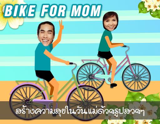 กรอบรูปบอกรักแม่ ปั่นเพื่อแม่