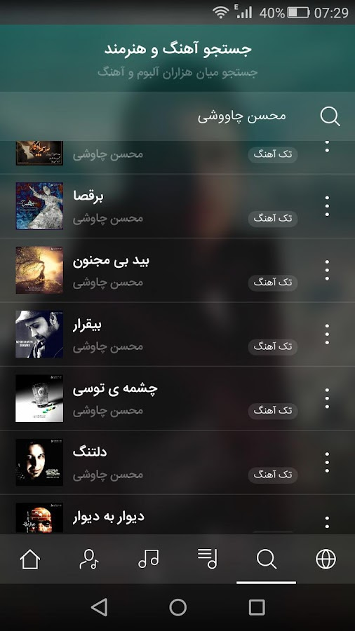 MrTehran - Iranian Music- screenshot