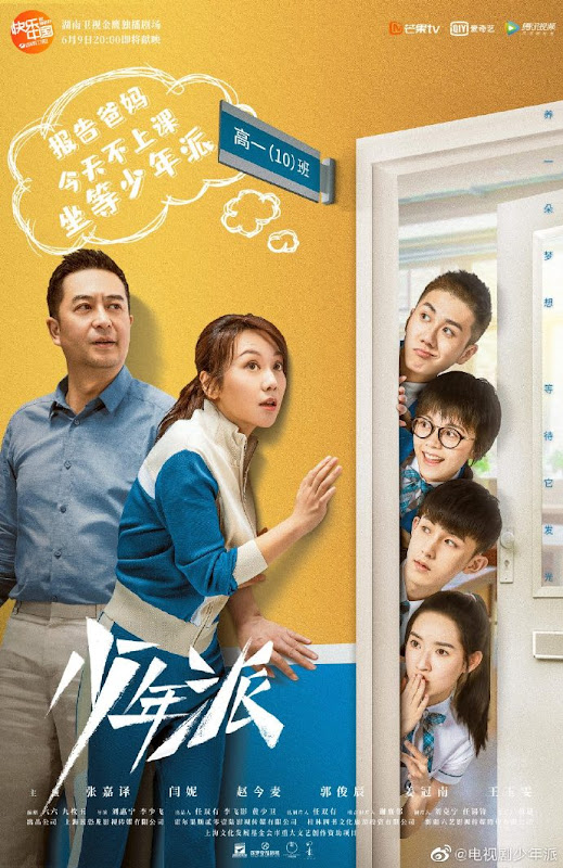 Growing Pain China Drama