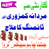 Mardana Kamzori Ka Ilaj ( Mardana Timing ) Android APK Download Free By Best App Urdu