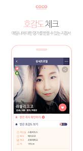 코코 소개팅 - 실시간 무료 커플 매칭, 소개팅어플 screenshot 1