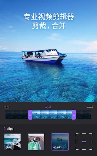 Video Maker – 多功能视频编辑、影片剪辑、图片美化、视频/音频制作、配乐美颜影音软件 screenshot 1