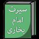 Imam Bukhari (R.A) (app)