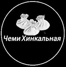 Цыпленок Чкмерули 350гр
