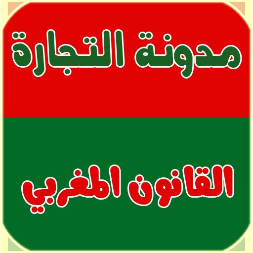 مدونة التجارة المغربية