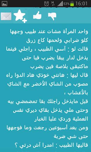 Jokes arabic 1.3 screenshots 4