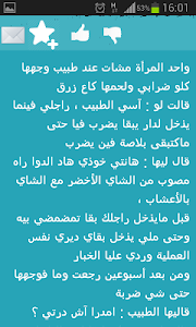 Jokes arabic screenshot 3