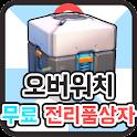 오버워치 전리품상자 무료 생성 - 룰렛킹 icon