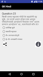 GK Hindi IAS PSC SSC offline - náhled