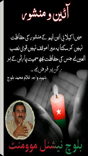 BNM Charter Urdu 2014
