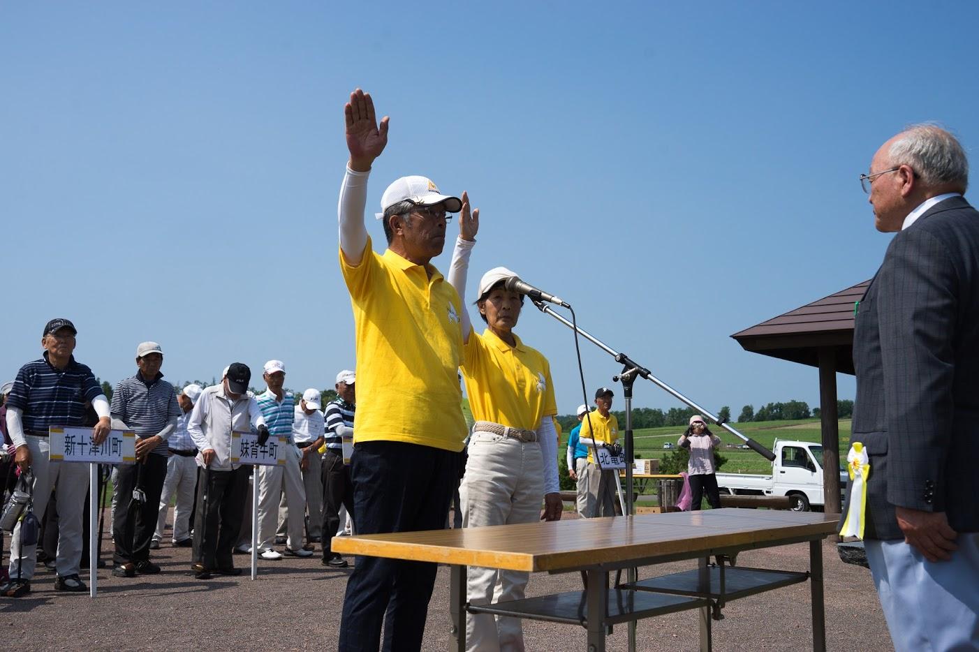 北竜町チームの伊藤勝造さんと四辻明子さんによる選手宣誓
