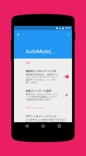AutoMute your TV(オートミュート TV)