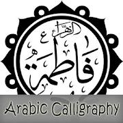 الخط العربي APK