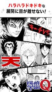 マンガBANG!-人気漫画が全巻無料読み放題- screenshot 9