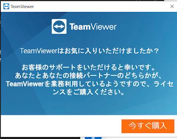 TeamViewer 商用判定アルゴリズム&回避法を考えてみる...