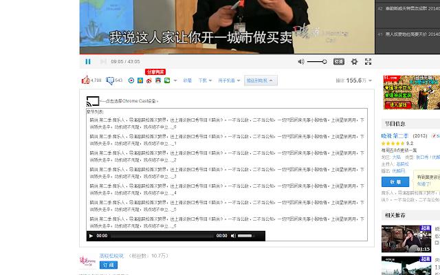 YoukuCast