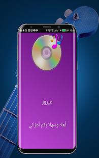 Songs of Fairouz - náhled