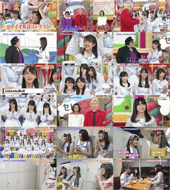 (TV-Variety)(720p) STU48 no SETOBINGO! ep04 180205