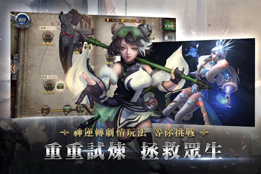 A1:神諭之征 screenshot 5