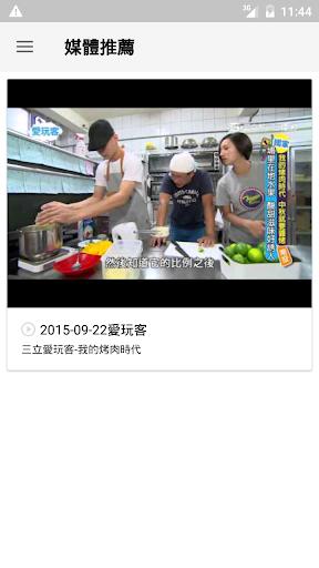 玩免費購物APP|下載I.M 台灣味起司蛋糕 app不用錢|硬是要APP