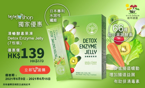 bigbigshop-獨家優惠_維特健靈_清暢酵素果凍-Detox-Enzyme-Jelly-(7包裝)_760X460.jpg