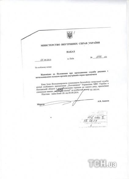 Ілля Кива, скріншоти_6