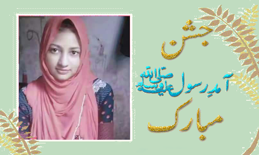 Download Eid Milad un-Nabi Photo frames For PC Windows and Mac apk screenshot 3