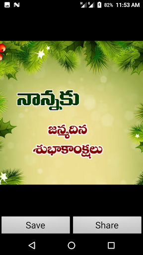 Telugu Birthday Greetings Telugu Birthday Wishes 1.6 Screenshots 11