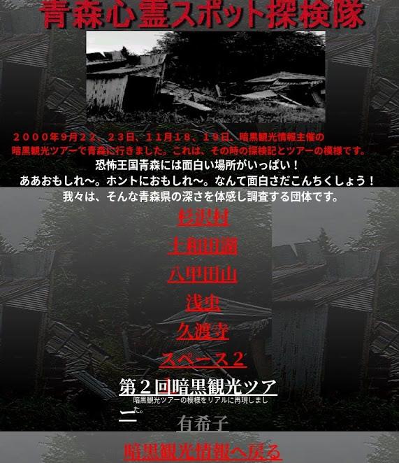 『暗黒観光情報』のホームページ