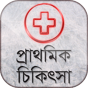 প্রাথমিক চিকিৎসা - First Aid
