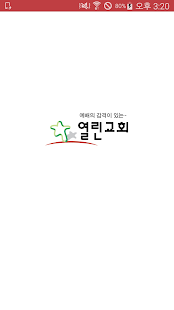 열린교회- screenshot thumbnail