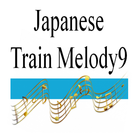 Train Melody of Japanese Rail9