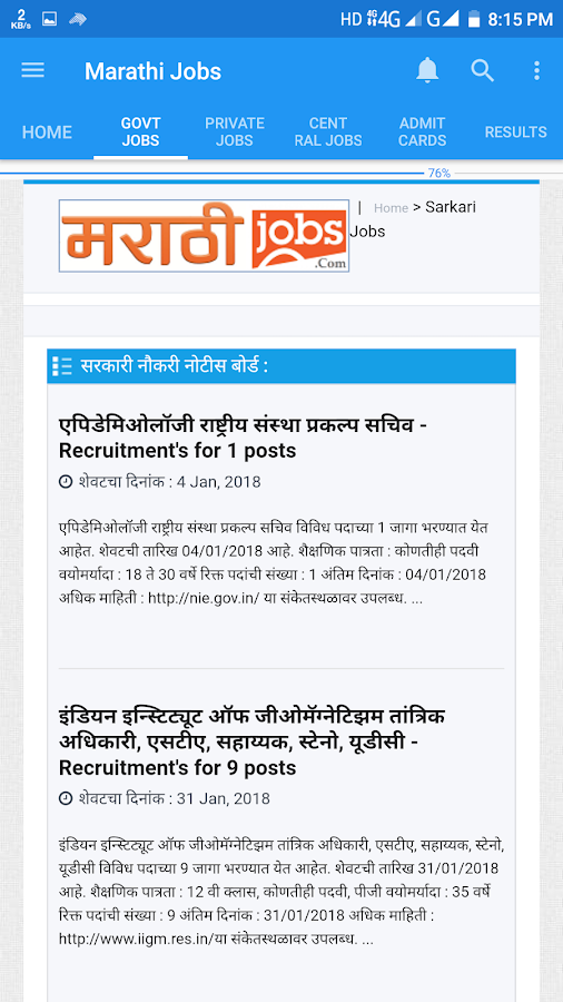 Marathi Jobs- screenshot